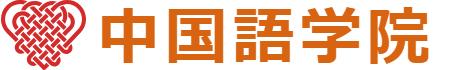 中国語学院|新橋 霞ヶ関 虎ノ門 内幸町